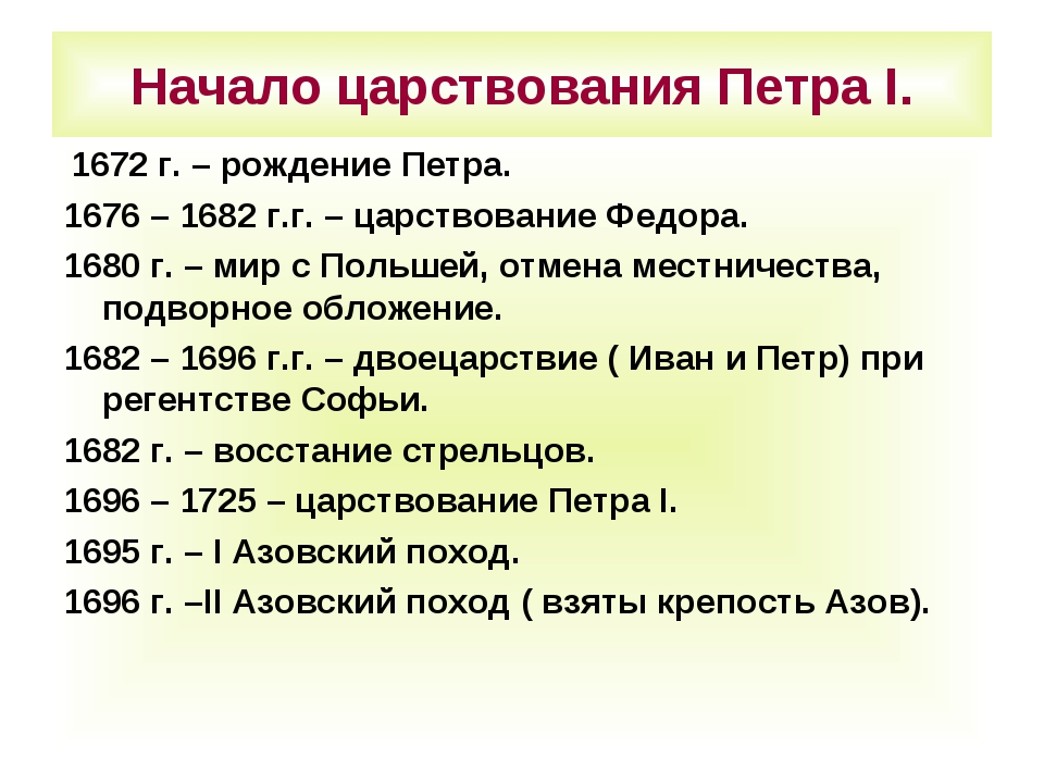 Начало царствования Петра I. 1672 г. – рождение Петра. 1676 – 1682 г.г. – цар...