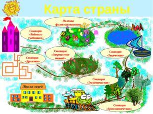Карта страны Школа-лицей Станция «Грамматическая» Станция «Творческая» Станц
