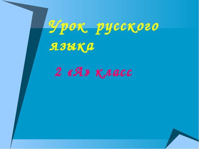 Урок русского языка 2 «А» класс