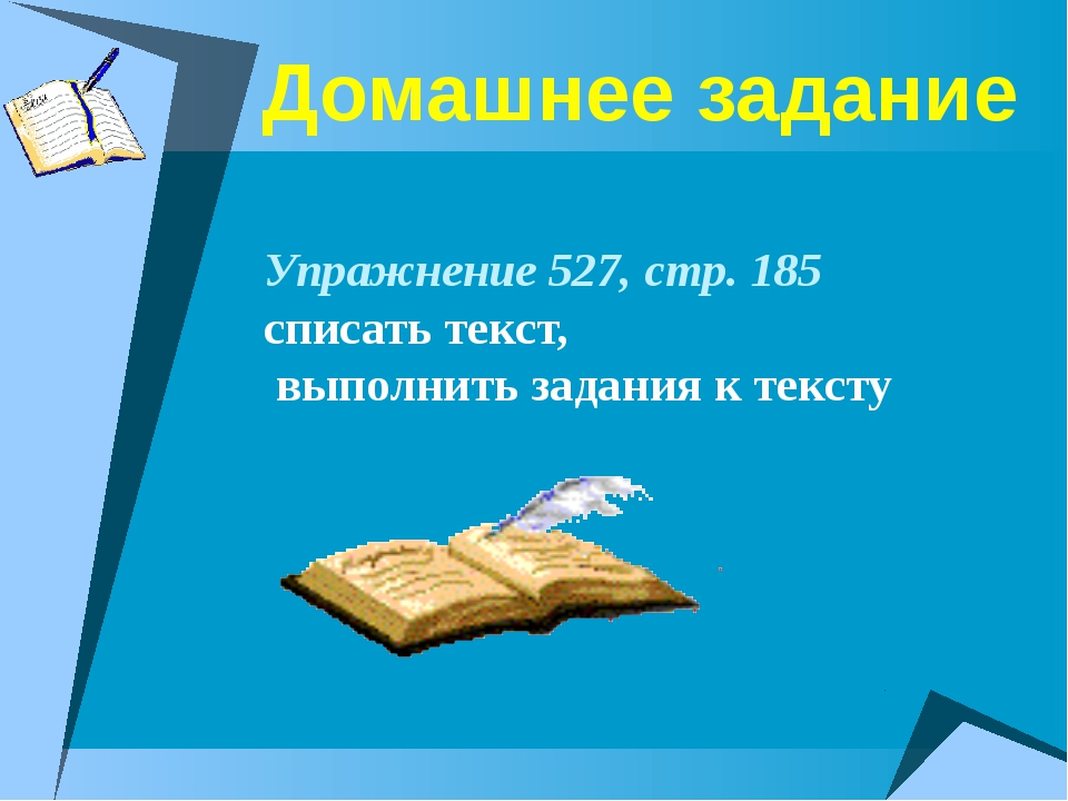 Домашнее задание Упражнение 527, стр. 185 списать текст, выполнить задания к...