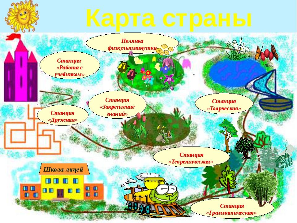 Карта страны Школа-лицей Станция «Грамматическая» Станция «Творческая» Станц...