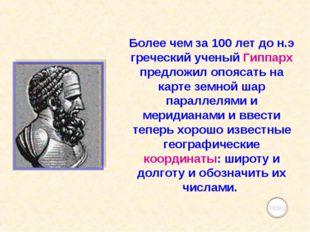Более чем за 100 лет до н.э греческий ученый Гиппарх предложил опоясать на ка