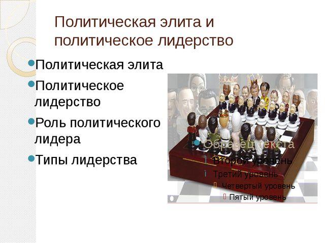 Политическая элита и политическое лидерство Политическая элита Политическое л...