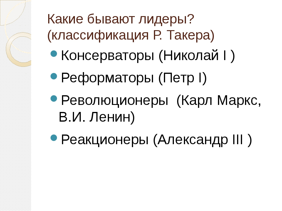 Какие бывают лидеры? (классификация Р. Такера) Консерваторы (Николай I ) Рефо...