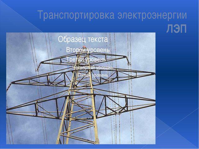 Транспортировка электроэнергии ЛЭП