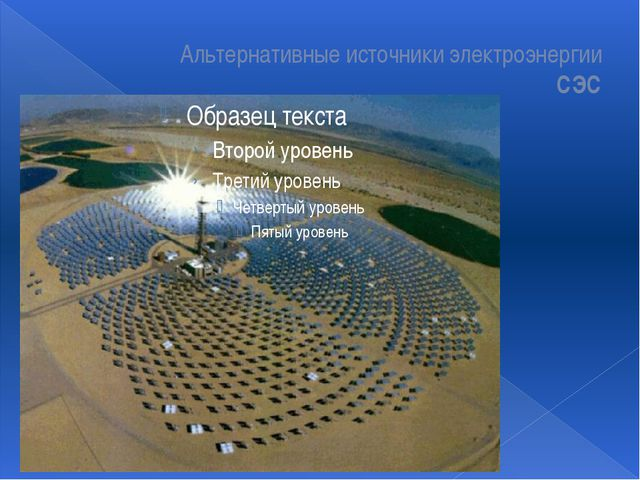 Альтернативные источники электроэнергии СЭС