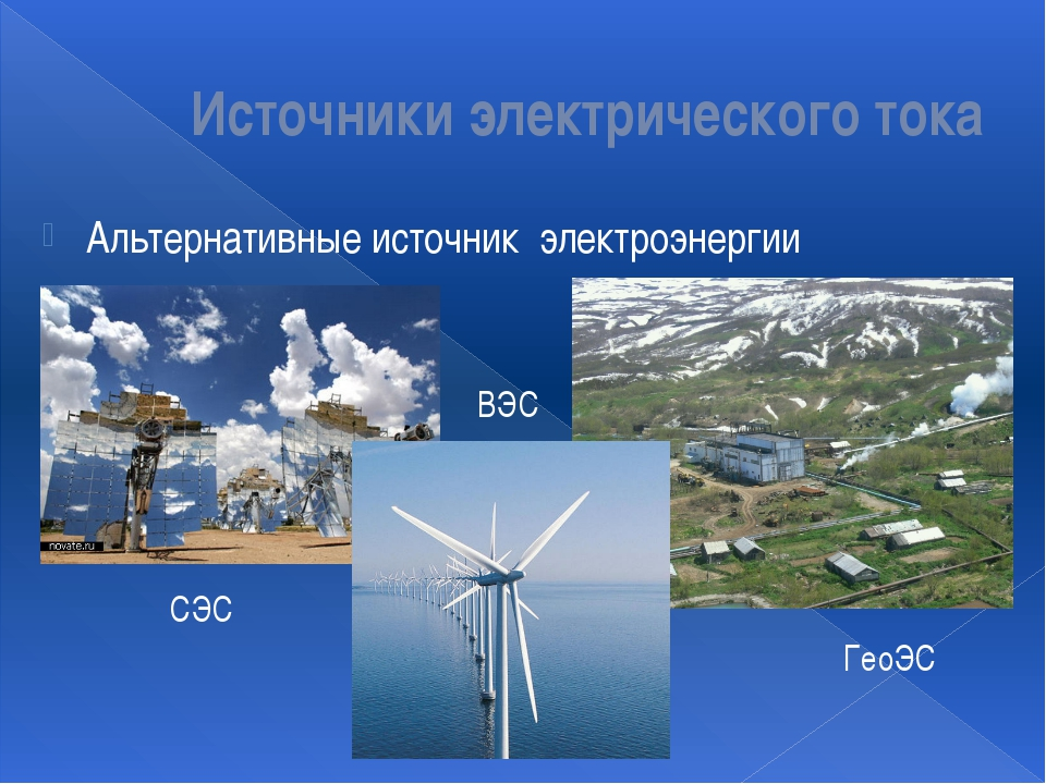 Альтернативные источник электроэнергии Источники электрического тока СЭС ВЭС...