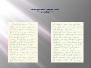 Письмо, написанное И.В. Гермашевым учащимся Вознесеновкой средней школе 20