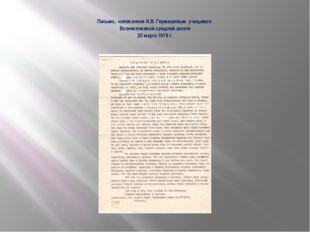 Письмо, написанное И.В. Гермашевым учащимся Вознесеновкой средней школе 20 ма