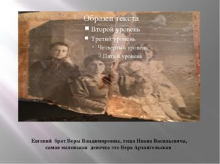Евгений брат Веры Владимировны, теща Ивана Васильевича, самая маленькая дево