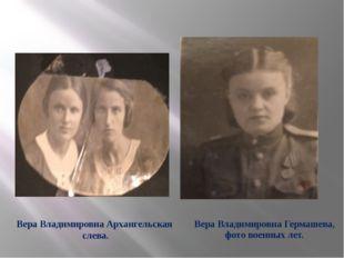 Вера Владимировна Архангельская слева. Вера Владимировна Гермашева, фото вое