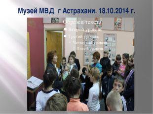 Музей МВД г Астрахани. 18.10.2014 г.