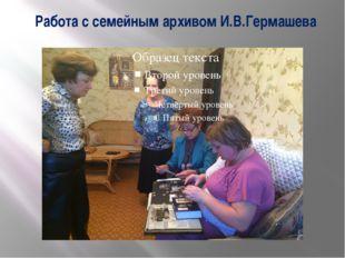 Работа с семейным архивом И.В.Гермашева