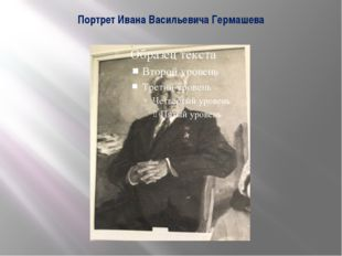 Портрет Ивана Васильевича Гермашева