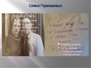 Семья Гермашевых