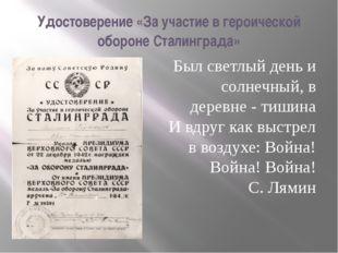 Удостоверение «За участие в героической обороне Сталинграда» Был светлый день