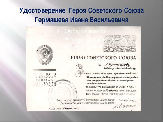 Удостоверение Героя Советского Союза Гермашева Ивана Васильевича