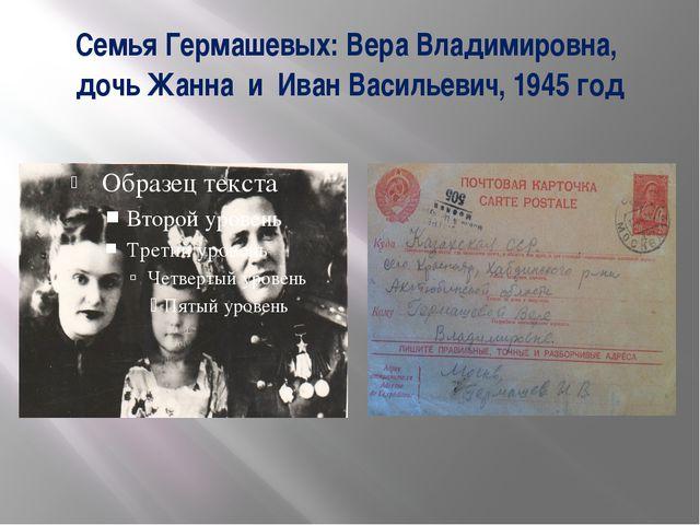 Семья Гермашевых: Вера Владимировна, дочь Жанна и Иван Васильевич, 1945 год