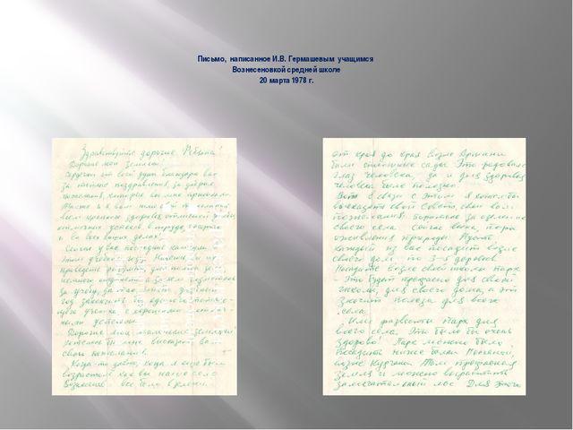 Письмо, написанное И.В. Гермашевым учащимся Вознесеновкой средней школе 20...