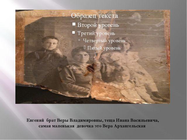 Евгений брат Веры Владимировны, теща Ивана Васильевича, самая маленькая дево...