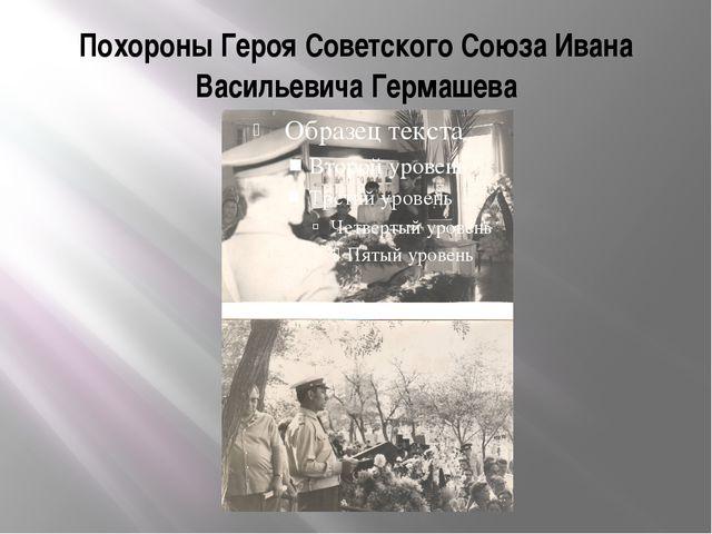 Похороны Героя Советского Союза Ивана Васильевича Гермашева