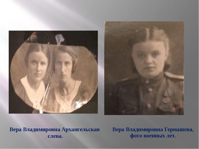 Вера Владимировна Архангельская слева. Вера Владимировна Гермашева, фото вое...