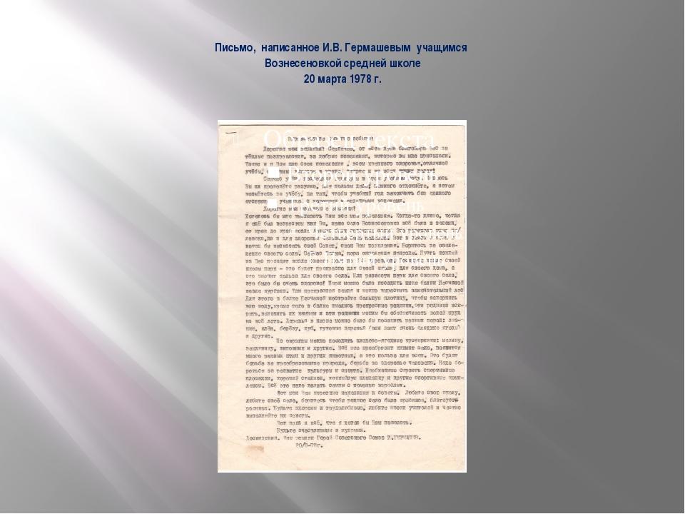 Письмо, написанное И.В. Гермашевым учащимся Вознесеновкой средней школе 20 ма...