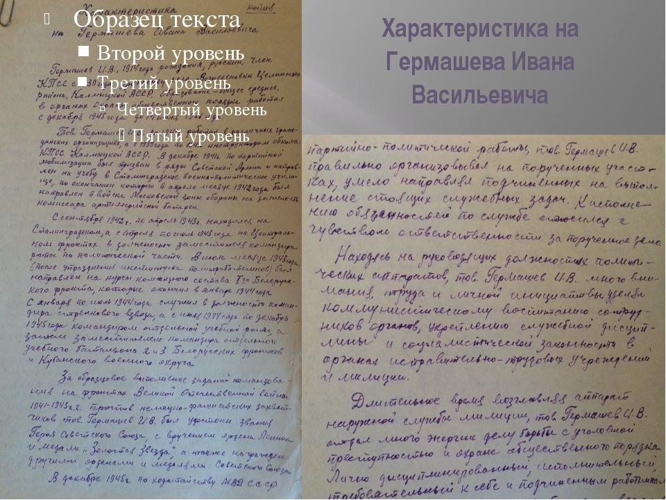 Характеристика на Гермашева Ивана Васильевича
