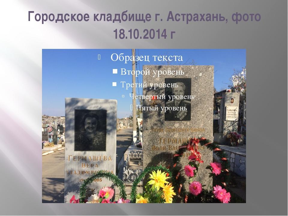 Городское кладбище г. Астрахань, фото 18.10.2014 г