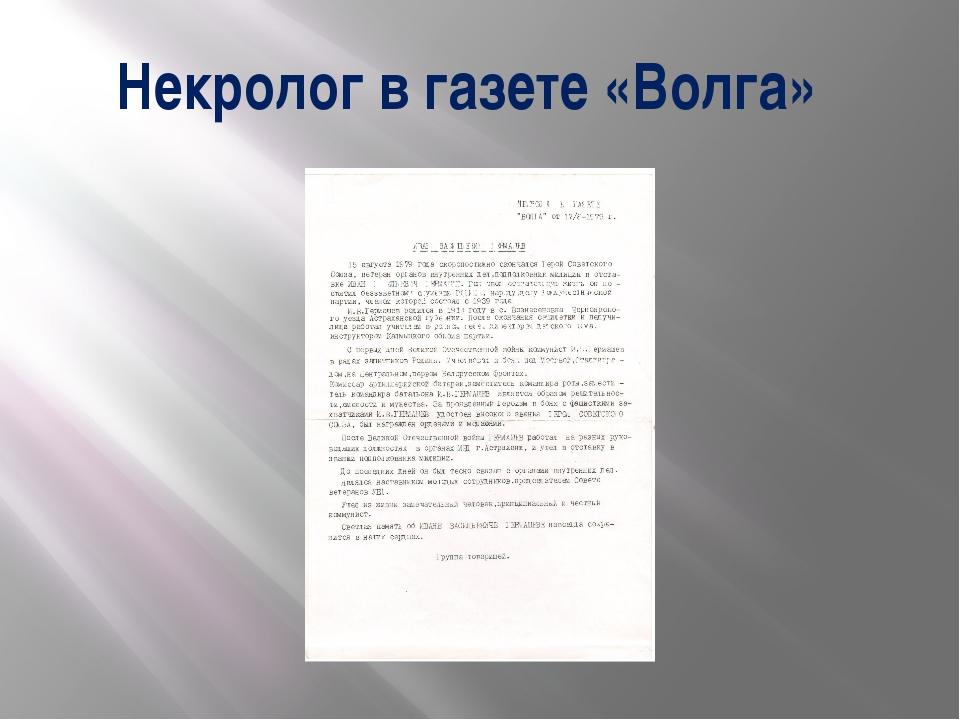 Некролог в газете «Волга»