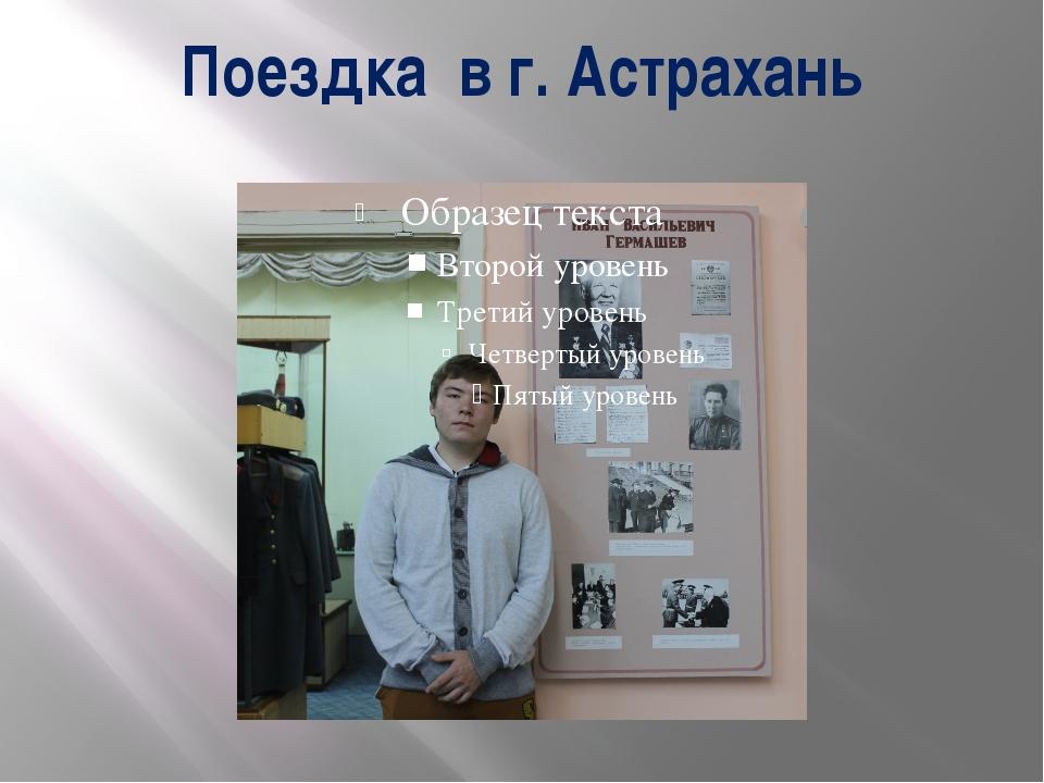 Поездка в г. Астрахань