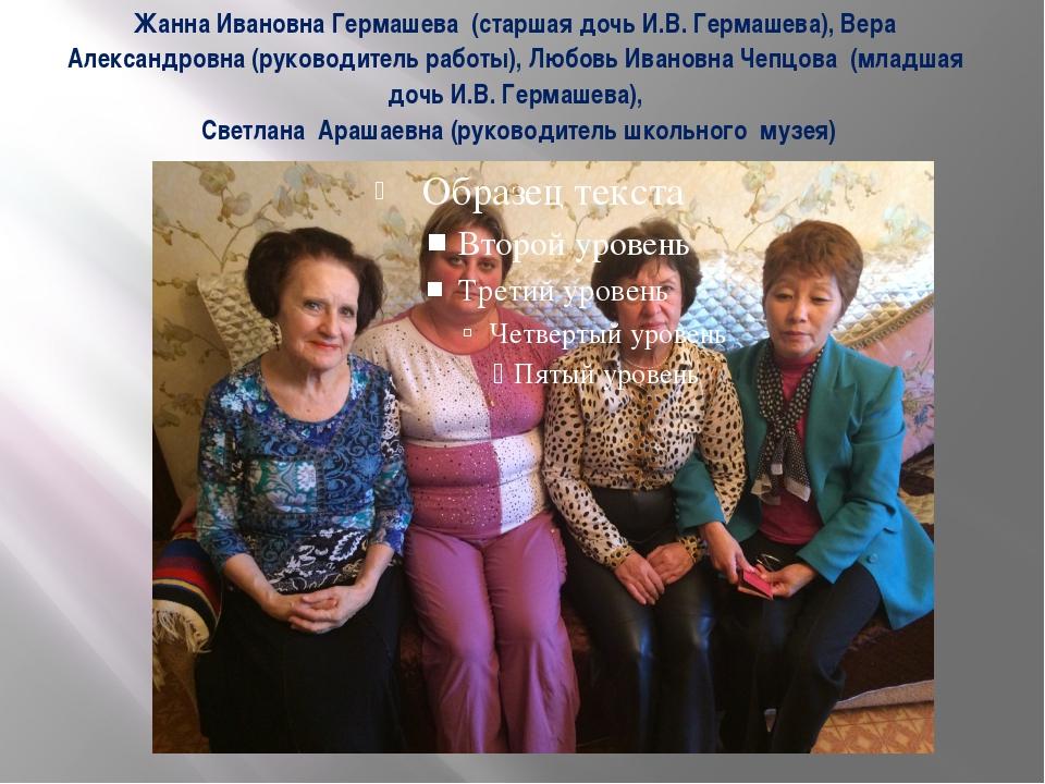 Жанна Ивановна Гермашева (старшая дочь И.В. Гермашева), Вера Александровна (р...