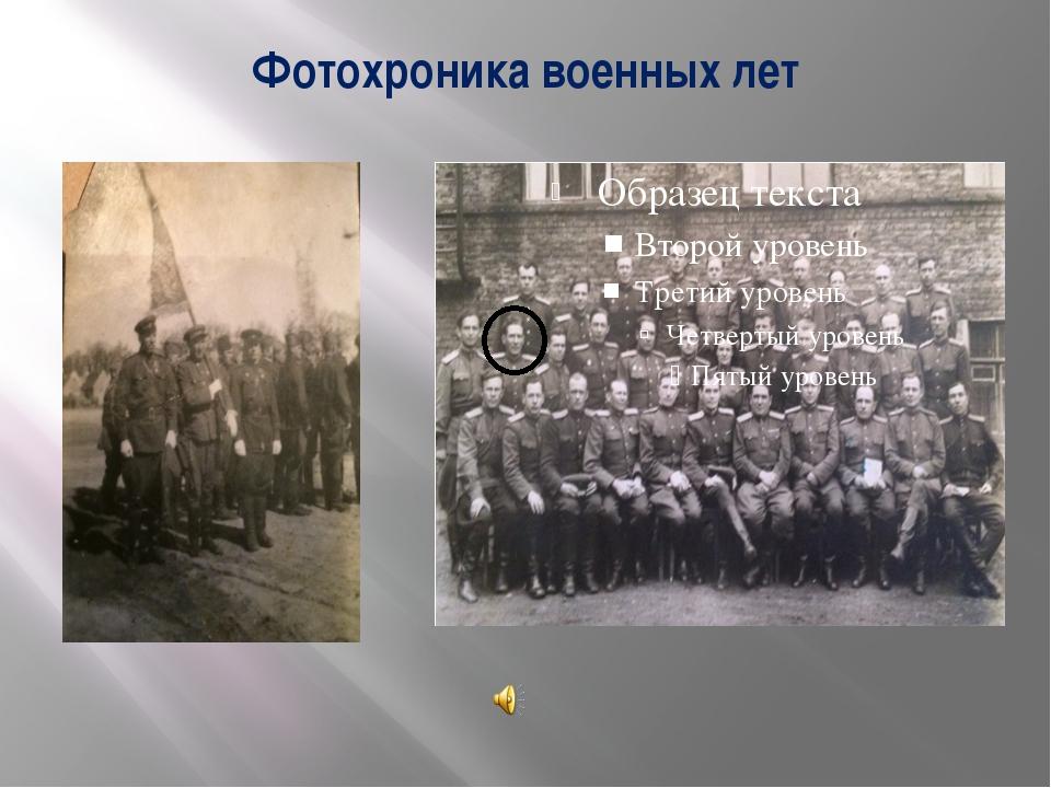 Фотохроника военных лет