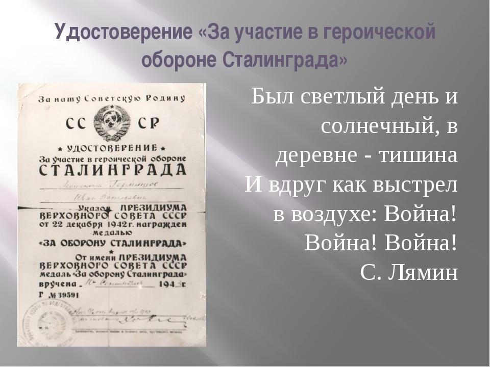 Удостоверение «За участие в героической обороне Сталинграда» Был светлый день...