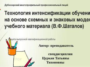 Дубоссарский многопрофильный профессиональный лицей Технология интенсификаци