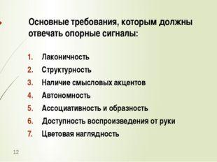 Основные требования, которым должны отвечать опорные сигналы: Лаконичность С