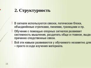 2. Структурность В сигнале используются связки, логические блоки, объединённ