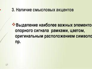 3. Наличие смысловых акцентов Выделение наиболее важных элементов опорного с