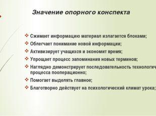 Значение опорного конспекта Сжимает информацию материал излагается блоками; О