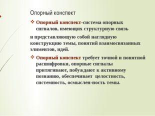 Опорный конспект Опорный конспект-система опорных сигналов, имеющих структурн