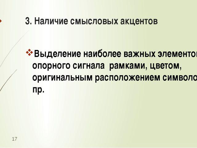 3. Наличие смысловых акцентов Выделение наиболее важных элементов опорного с...