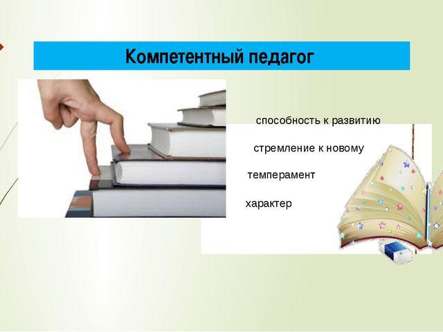 характер темперамент стремление к новому способность к развитию Компетентный...