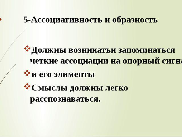 5-Ассоциативность и образность Должны возникатьи запоминаться четкие ассоциац...