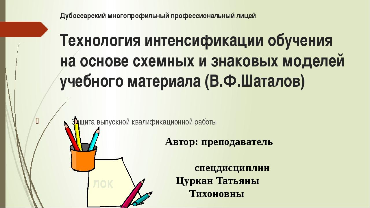 Дубоссарский многопрофильный профессиональный лицей Технология интенсификаци...