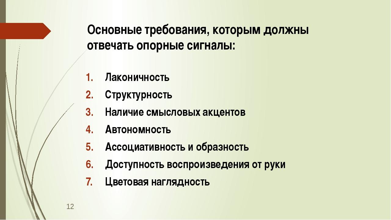Основные требования, которым должны отвечать опорные сигналы: Лаконичность С...