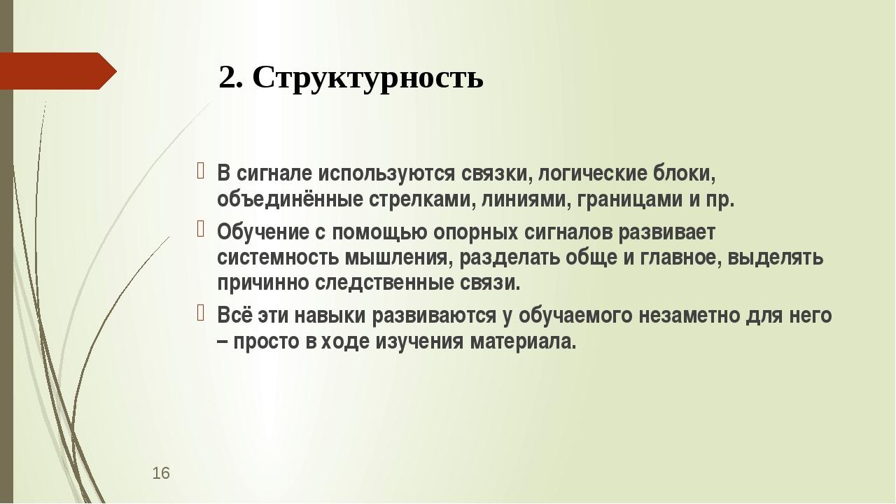 2. Структурность В сигнале используются связки, логические блоки, объединённ...