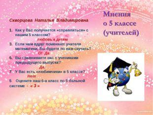 Скворцова Наталья Владимировна Как у Вас получается «справляться» с нашим 5