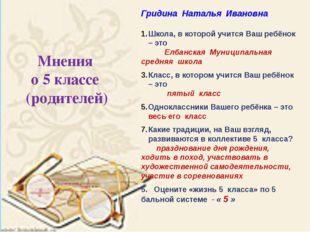 Мнения о 5 классе (родителей) Гридина Наталья Ивановна Школа, в которой учит