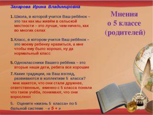 Мнения о 5 классе (родителей) Захарова Ирина Владимировна Школа, в которой у
