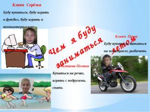 Чем я буду заниматься летом  Клюев Серёжа Буду купаться, буду играть в футб